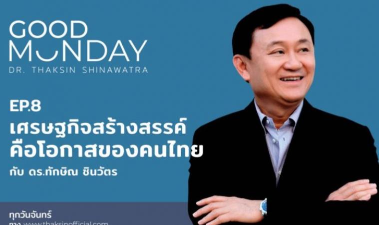 Image result for โอท็อป รัฐบาลไทยรักไทย อดีตนายก ทักษิณ ชินวัตร